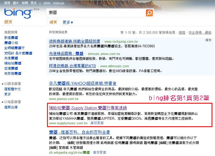 Bing搜尋樂器.補給站樂器排名第一頁第2筆.壹零壹數位整合101di