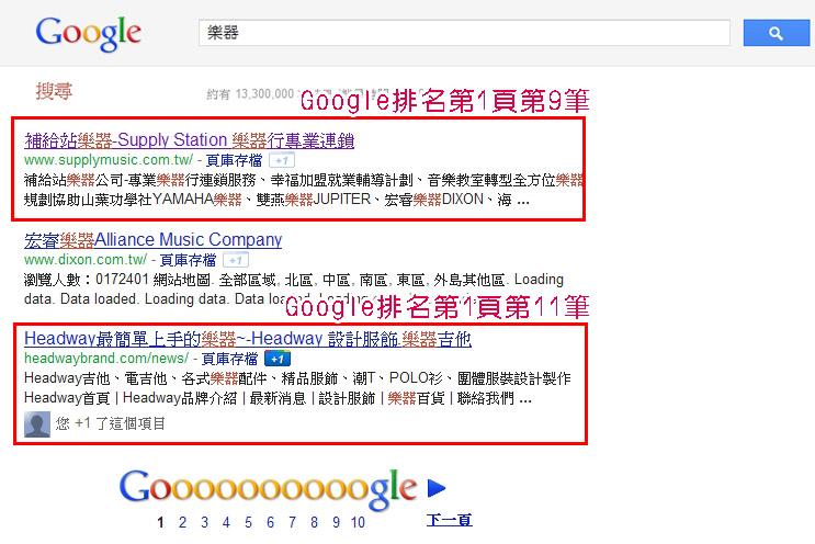 Google搜尋樂器.補給站樂器排名第一頁第9筆.壹零壹數位整合101di
