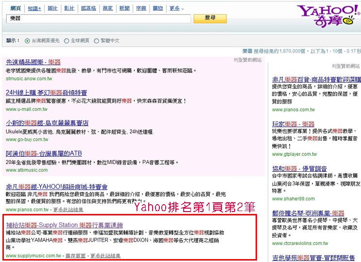 Yahoo搜尋樂器.補給站樂器排名第一頁第2筆.壹零壹數位整合101di
